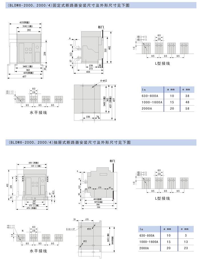 bldw6系列智能型万能式框架断路器